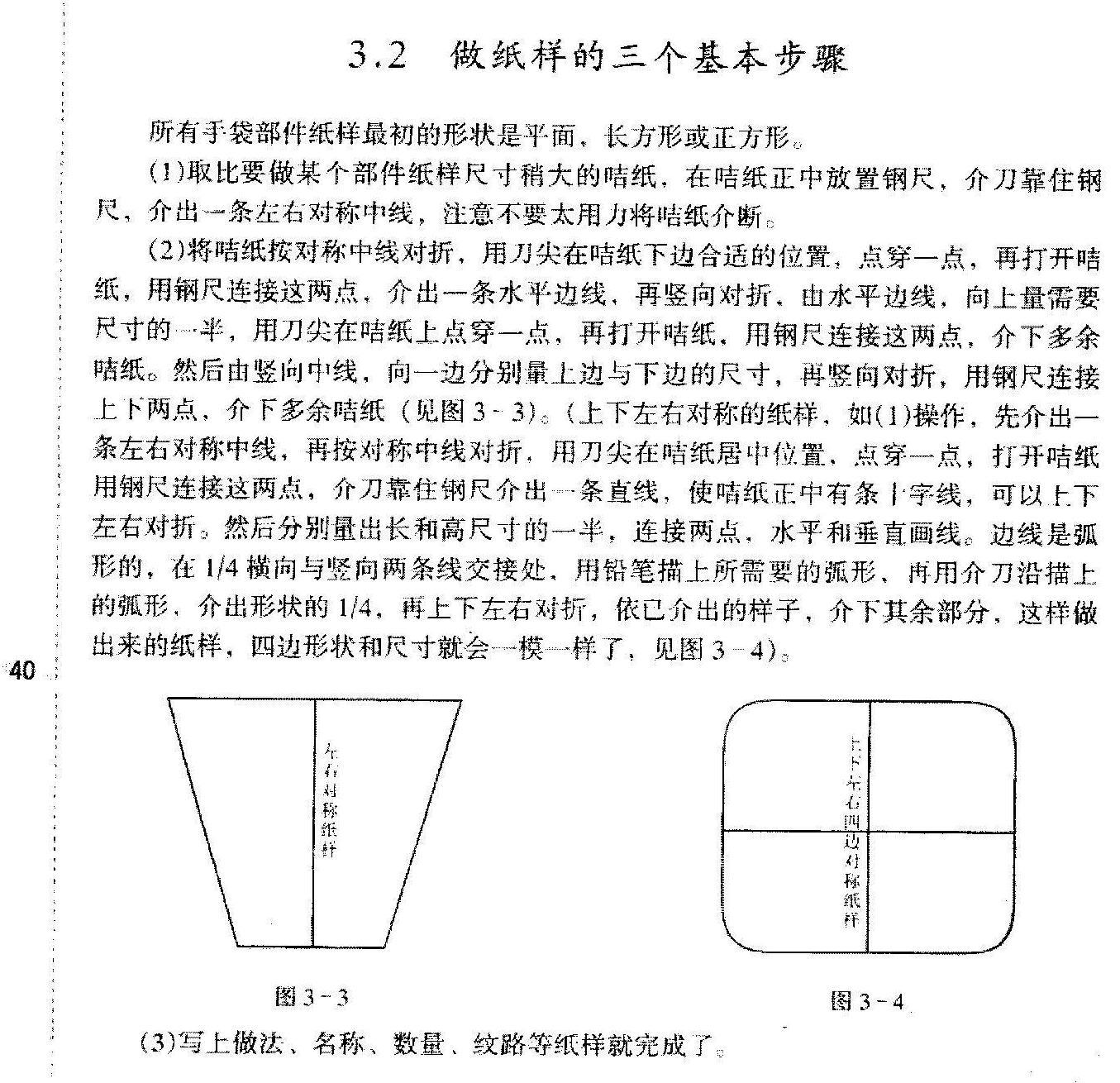 手袋出格师傅pdf_[打版技术请教]手袋出格师傅